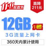 【12GB极速上网卡】直降211元