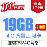 【19GB极速4G上网卡】直降171元
