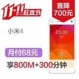 【小米4 4G版 3GB内存 】 默认开通炫铃升级版和一张副卡  次月生效