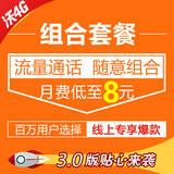 【学生手机节】4G组合套餐 月费低至8元
