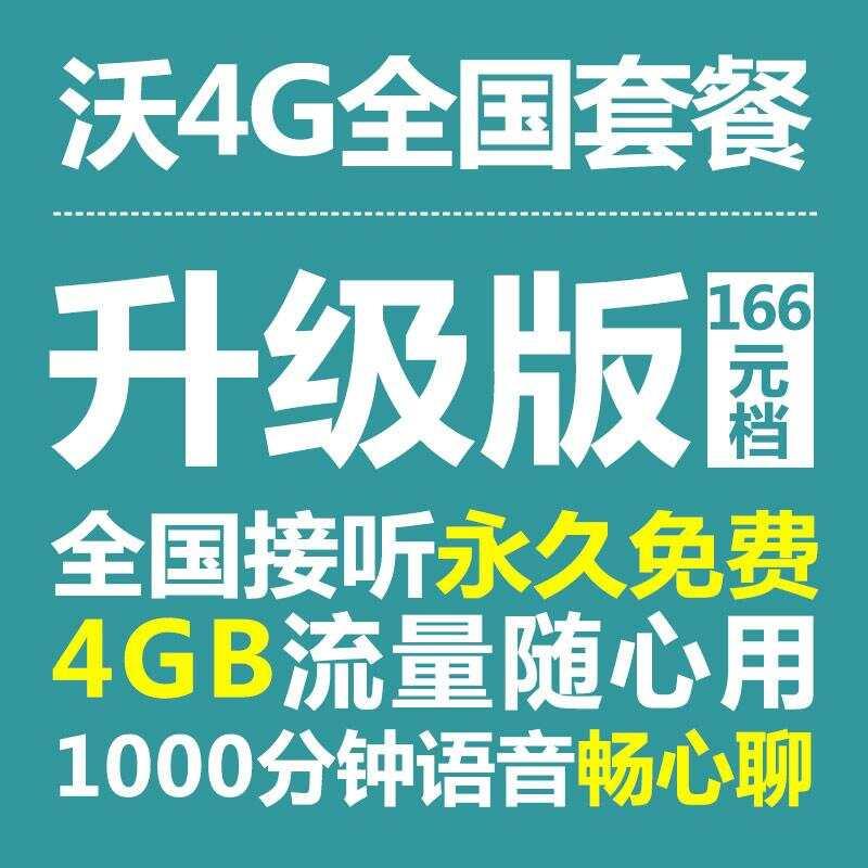 沃4g全国套餐升级版-166元档套餐资费介绍—中国联通