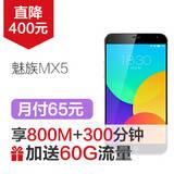 【魅族(MEIZU)MX5(16G) 】默认开通炫铃升级版和一张副卡 次月生效