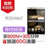 【华为 Mate7(双4G兼容版)】默认开通炫铃升级版和一张副卡   次月生效