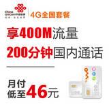 【4G全国套餐】月付46元享 0.4G流量+200分钟通话!5折!