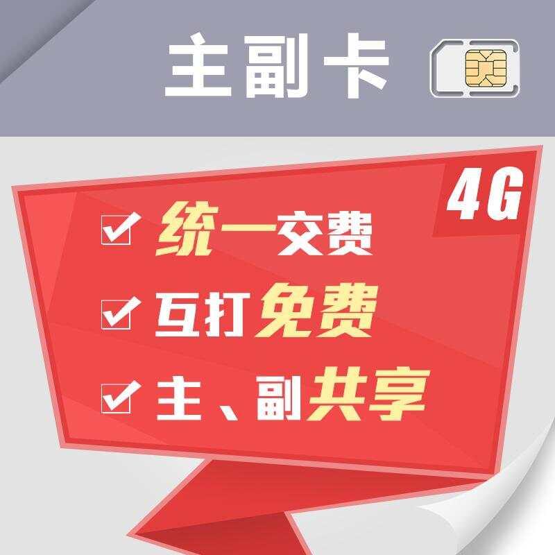 中國聯通主副卡業務-中國聯通網上營業廳
