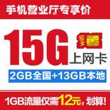 【15G上网卡季卡】牛量上网卡(手机营业厅客户端)