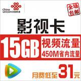 【4G腾讯视频卡】月付31元 享15.4G大流量