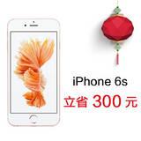 【iPhone6s 16G】4G全国套餐合约机 优惠300元!