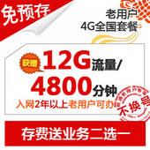 【两年以上老用户专享】4G全国套餐老用户免预存送业务【网厅专享】【校园专享】