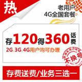 4G全国套餐老用户全价存费送费/业务【网厅专享】【校园专享】