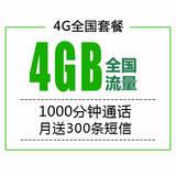 【4G全国套餐】月付236元享4G+1000分钟通话!【活体后激活】