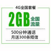 【4G全国套餐】月付106元享 2GB流量+500分钟通话!【活体后激活】月送最多300条短信
