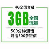 【4G全国套餐】月付136元享3GB流量+500分钟!【活体后激活】