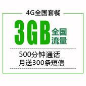 【4G全国套餐】月付136元享3GB流量+500分钟!【活体后激活】月送最多300条短信