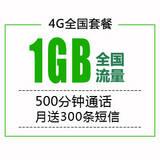 【4G全国套餐】月付76元享1G流量+500分钟通话!【活体后激活】