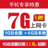 【7GB上网卡季卡】极速上网卡 手机营业厅客户端 专享折扣