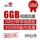【12月特惠】沃派39元优酷视频卡   6G大流量视频看到爽