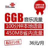 【12月特惠】沃派36元酷狗音乐卡  6G大流量音乐听到爽