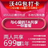【推荐】4G包打卡112元套餐 预存699元赠655元话费