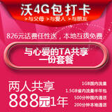 【推荐】4G包打卡142元套餐 预存888元赠826元话费