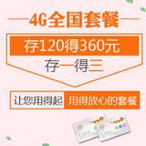 【早春特惠】4G全国套餐   2016特惠