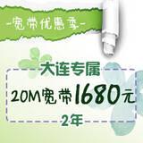 【大连专享】【新装】宽带优惠季 20M宽带包两年