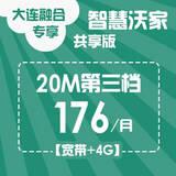 【大连融合专享】智慧沃家共享版20M第三档