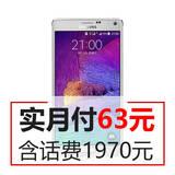 三星GALAXY Note4  SM-N9106W 4G全国套餐合约机