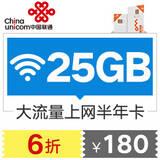 【衡阳天猫代客下单】25GB上网半年卡