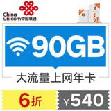 【衡阳天猫代客下单】90GB 上网年卡