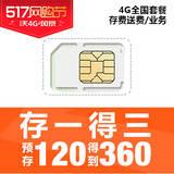 【517网购节老用户专享】4G全国套餐老用户全价存费送费/业务