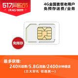 【517网购节老用户专享】4G全国套餐老用户免预存送费/业务