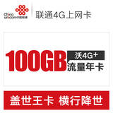 沃4G+100GB流量年卡
