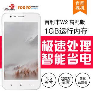 通智能3G合约手机 中国联通网上营业厅高清图片