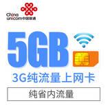 【5GB季度极速上网卡】仅需49元