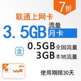 沃3G 1个月流量累计上网卡-月卡 (大卡)WK0004