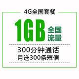 【4G全国套餐】月付76元享1GB+300分钟!【活体后激活】