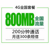 【4G全国套餐】月付46元享 800M流量+200分钟通话!【活体后激活】月送最多300条短信