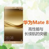 【推荐】华为(HUAWEI)Mate8 (全网通32G版)4G全国套餐合约机