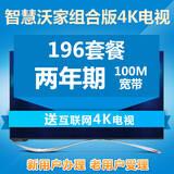 智慧沃家4K电视优化版