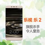 【推荐】乐视(Letv)乐2(实力版)4G全国套餐合约机