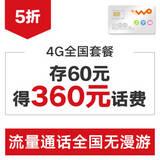 4G全国套餐(存60得360)5折限量抢购,流量通话全国无漫游
