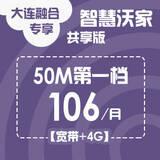 【大连融合专享】智慧沃家共享版50M第一档