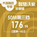 【大连融合专享】智慧沃家共享版50M第三档