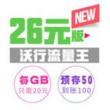 【学生手机节】沃行流量王 26元即可享1G流量!(预存50元,即实际到账100元)