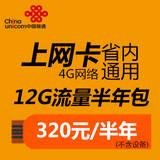 【上网卡】12GB省内流量(天津)半年包(不含设备)