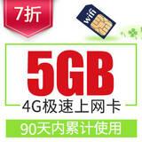 【学生手机节】5GB季度卡 限时七折