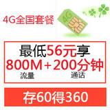 【4G全国套餐】最低56元享800M流量200分钟通话!
