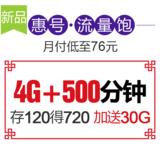 【4G惠号 流量饱套餐】网售专属!5折!仅76元享4G流量+500分钟! 手机卡/电话卡/流量多/送话费/靓号/4G网络
