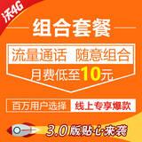 【校园专享】4G组合套餐(手机营业厅客户端)